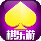 棋樂游app v3.2
