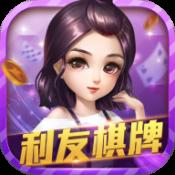 利友棋牌app v2.0