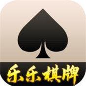 乐乐棋牌手机版 v1.0.7