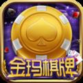金玛棋牌手机版 v1.0.2
