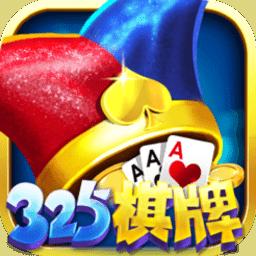 325棋牌老版 v3.0
