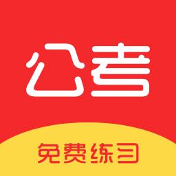 中博公务员考试 v1.0.1