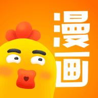 小鸡漫画 v1.0.1 安卓版