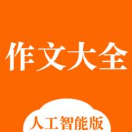 中小学作文大全 v1.0.0