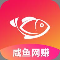 咸鱼网赚 v1.2.0