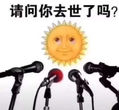 太阳请问你去世了吗表情包 v1.0
