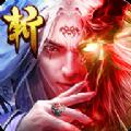 百斩仙罡 v1.30.0