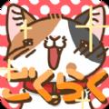 至福喵咪 v1.0.6