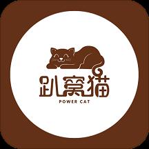 趴窝猫 v1.1.12安卓版