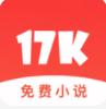 17K免费小说