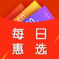 每日惠选 v2.1.2安卓版