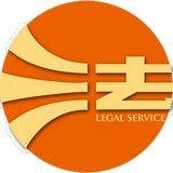 河南法律服务