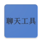 chat picture editor(图片制作)