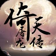 倚天屠龙传 v1.31.1