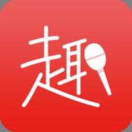 趣唱歌手 v1.0.0 安卓版