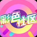 彩色社区 v1.0