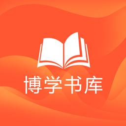 博学书库 v1.0 安卓手机版