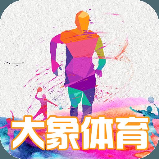 大象體育 v1.1.0