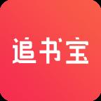 追书宝 v1.0 .1安卓版