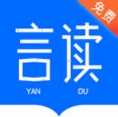言读小说 v1.0