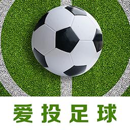 愛投足球 v2.5