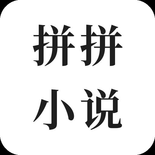 拼拼小说 v1.0.0