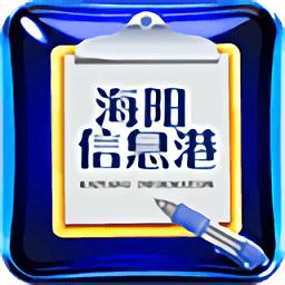 海阳信息港