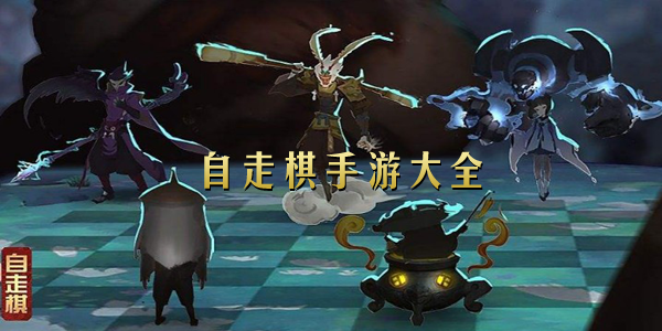 2019火熱自走棋游戲