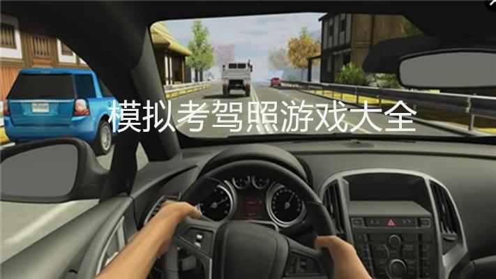 类似模拟考驾照游戏