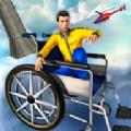 抖音高空轮椅