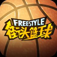 街頭籃球盒子 v1.1.7