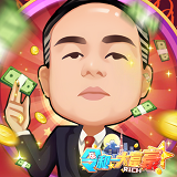 令和一大富豪 v1.0