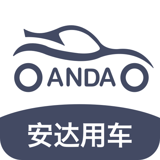 安达用车 v1.0