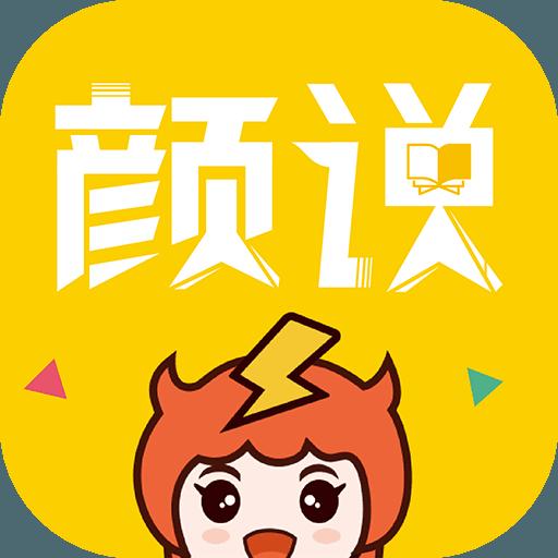 颜说漫画 v2.0.0 安卓版