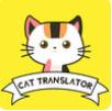 貓咪翻譯官