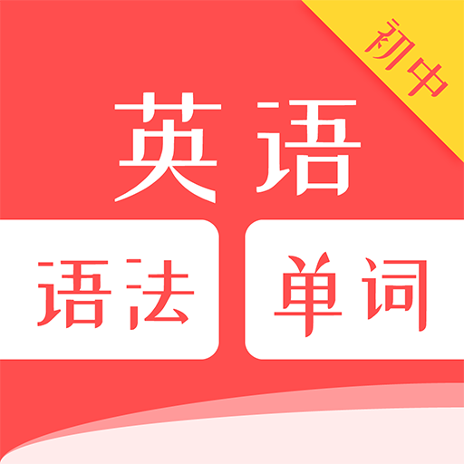 初中英语语法单词