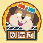 剧透狗 v0.0.2