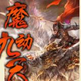 魔动九天 v1.0