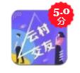 云村交友 v2.0.1