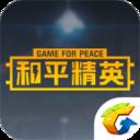 和平精英槍械美化包 v2.9.7.5