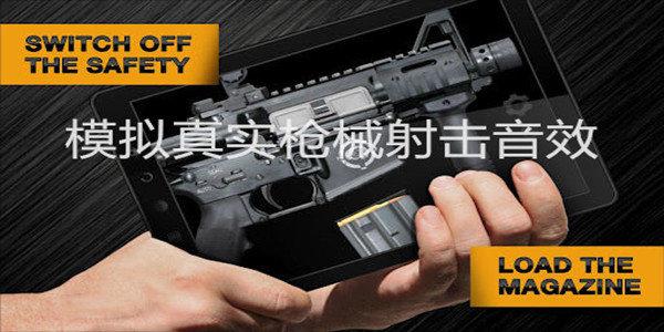 模拟真实枪械射击音效游戏合集