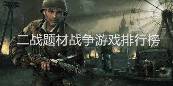 二戰題材戰爭游戲合集