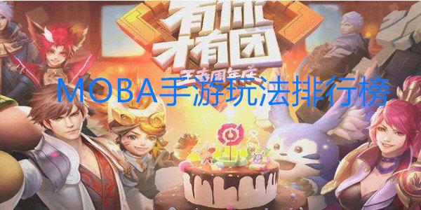 MOBA手游玩法排行榜