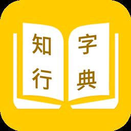 知行字典 v1.0