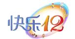 遼寧快樂12