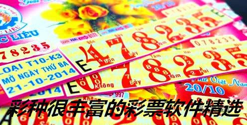 彩种比较多的彩票软件精选