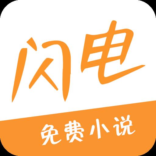 闪电小说 v1.0 安卓版