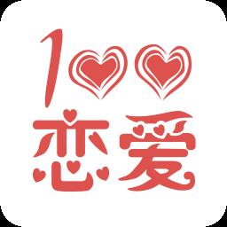 恋爱百分百 v1.0.3 安卓版