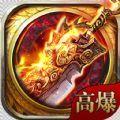 帝血戰神 v1.1.1