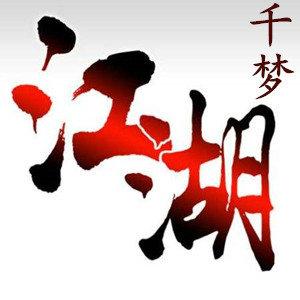 千梦江湖 v1.0.0